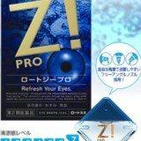 Rohto Rohto Z! PRO Eye Drops 12ml thumbnail